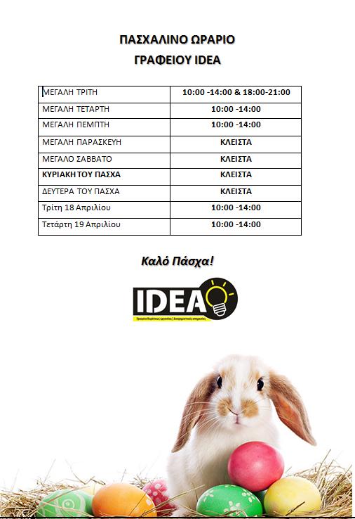 idea_pasxa
