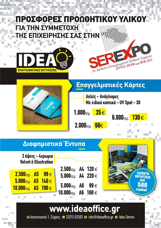 Idea_flyer_serexpo